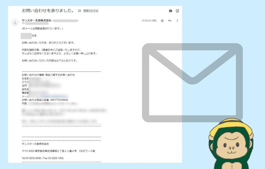 問い合わせで自動返信されるメール