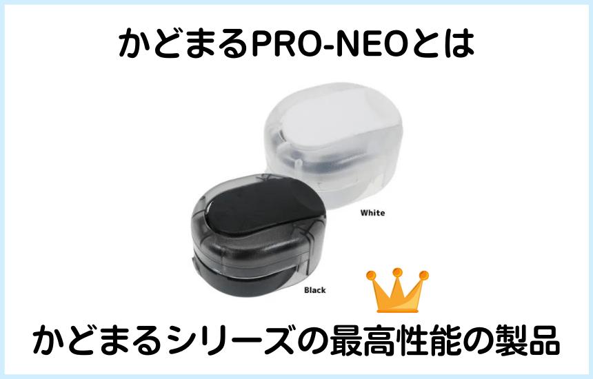 かどまるpro-neoとは最も高性能な商品