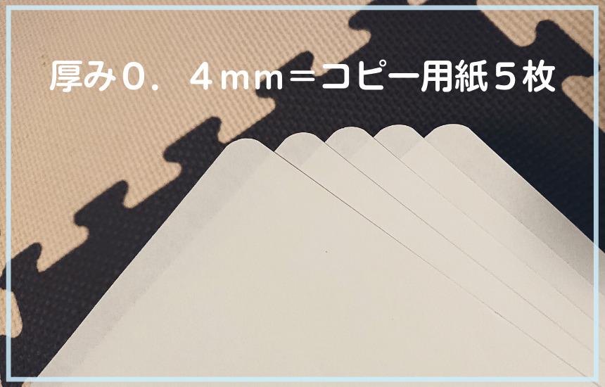 かどまるproneoが切れる厚みは0.4mm