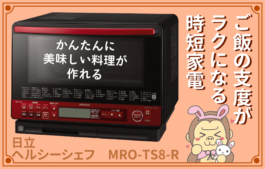 MRO-TS8-Rの口コミのアイキャッチ