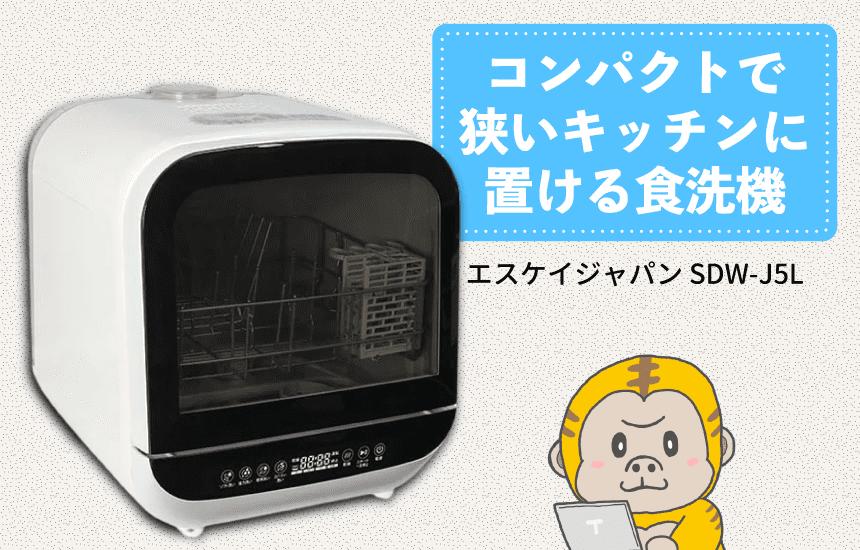 エスケイジャパン食洗機の口コミのアイキャッチ