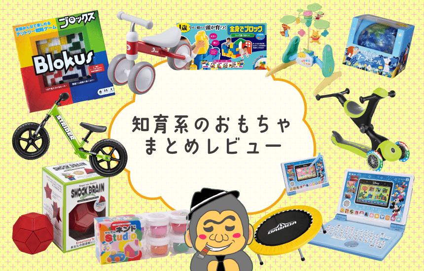おもちゃのレビューのアイキャッチ